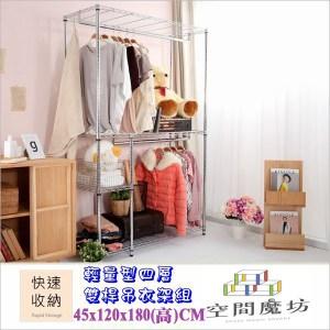 【空間魔坊】45x120x180高cm 四層雙桿衣櫥組-附粉直條布套