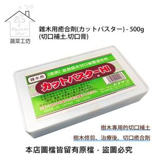 雜木用癒合劑(カットパスター) 500g(切口補土.切口膏)