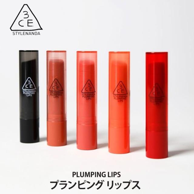 【3CE・STYLENANDA】プランピング リップス(PLUMPING LIPS)★☆ぷるぷる唇/リップグロス/口紅/韓国コスメ
