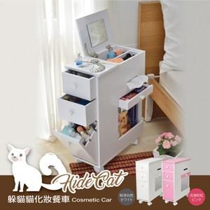 【班尼斯】HideCat 躲貓貓化妝餐車/茶几/邊桌/床頭櫃/隙縫櫃-粉紅色