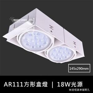 【光的魔法師 】白色AR111方形無邊框盒燈 雙燈 含18W聚光型燈泡全電壓-白光