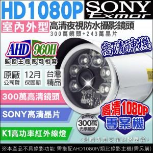 【KingNet】監視器攝影機 AHD/類比 1080P 夜視紅外線