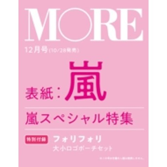 MORE編集部/More (モア) 2019年 12月号