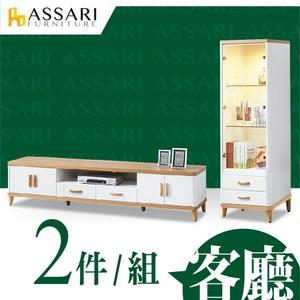 ASSARI-溫妮客廳二件組(7尺電視櫃+2尺展示櫃)