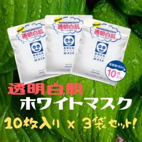 クーポン使用で・・・!【3袋セット】透明白肌 ホワイトマスク N 10枚入