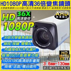 【KingNet】監視器攝影機 AHD-1080P 高清36X快速變焦