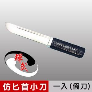 【輝武】台灣製造-仿真刀重量-訓練用匕首造形塑膠假刀(1入)