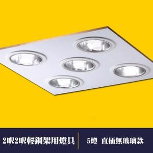 【光的魔法師】輕鋼架2呎2呎 直插輕鋼架燈具 五燈