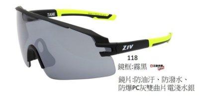 【三鐵共購】【運動明星首選ZIV】TANK運動太陽眼鏡-共5色