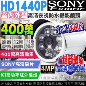 【KingNet】監視器攝影機 1440P 4MP 高解析 K1燈
