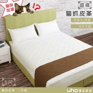 UHO 史帝夫 直條貓抓皮革5尺雙人二件組 床頭片+床底 秋香綠