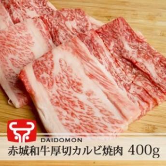 【牛肉・群馬県産】赤城和牛 厚切りカルビ焼肉 400g 焼肉 国産 職人技術でカットした最高品質の焼肉