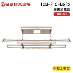 台熱牌電動曬衣機(TCM-210-MG22)(附基本安裝)110V