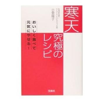 寒天究極のレシピ/小菅陽子