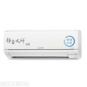 三菱變頻分離式冷氣4坪MSY-GR28NJ/MUY-GR28NJ
