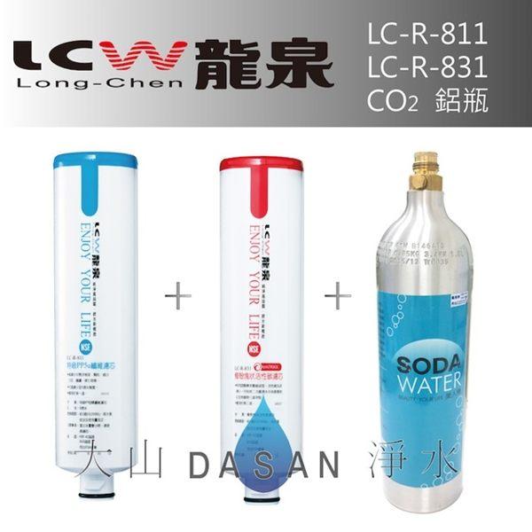 《附發票》《免運費》《贈超商禮卷》 LCW龍泉 LC-R-811 LC-R-831 CO2鋁瓶 龍泉牌優惠DIY濾心組合3支入