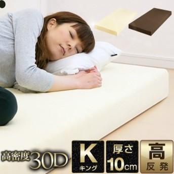 マットレス 30日間返品保証 高反発マットレス 10cm キング 高密度30D 硬め200N 高密度 高反発 マット キングサイズ ベッド 敷き布団 低反