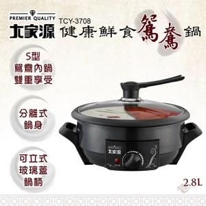大家源 2.8L健康鮮食鴛鴦鍋 TCY-3708