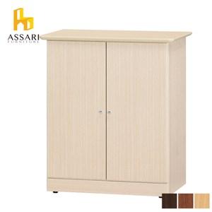 ASSARI-雷爾夫雙門2.6尺鞋櫃(寬78*深34*高90cm)白橡