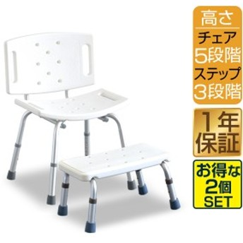 シャワーチェア 背付 シャワーステップ 2点セット 介護 高さ調整 背もたれ付き シャワーチェアー シャワーベンチ 浴槽台 踏み台 風呂椅子