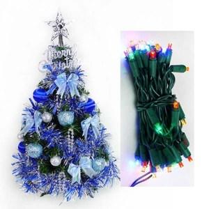 【摩達客】台灣製可愛2尺(60cm)經典裝飾聖誕樹(藍銀色系)+LED50燈插電式彩色燈串