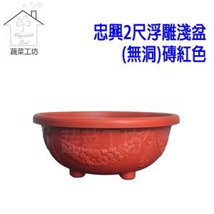 忠興2尺浮雕淺盆(無洞)磚紅色