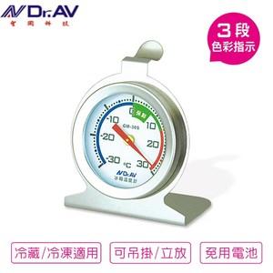 聖岡科技 GM-30S 不銹鋼冰箱專用溫度計