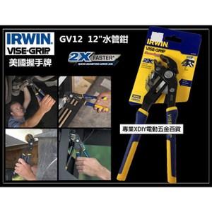 美國握手牌IRWIN VISE GRIP GV12 12吋 水管鉗