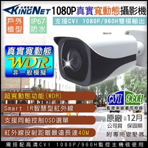 【KingNet】監視器攝影機 防水槍型 CVI 1080P 防曝光