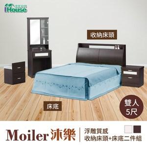 IHouse-沐樂 浮雕質感收納床頭+床底二件組 雙人5尺胡桃