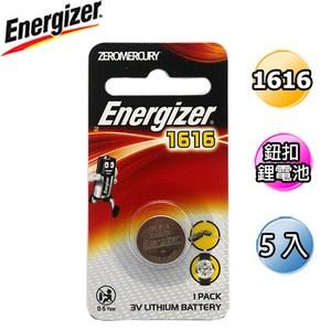 Energizer 勁量 CR1616鈕扣 鋰電池 5入