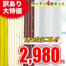 カーテン 選べる4枚セット 大特価 数量限定 アウトレット 安い お得サイズ