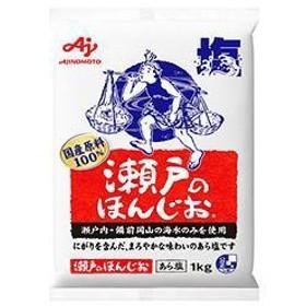 【送料無料】味の素 瀬戸のほんじお 1kg×10袋入