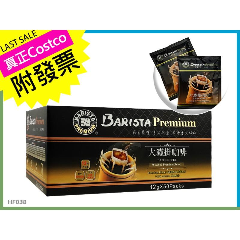 好市多 西雅圖 咖啡 Barista Premium大濾掛咖啡 真Costco附發票 即溶 飲料 URS