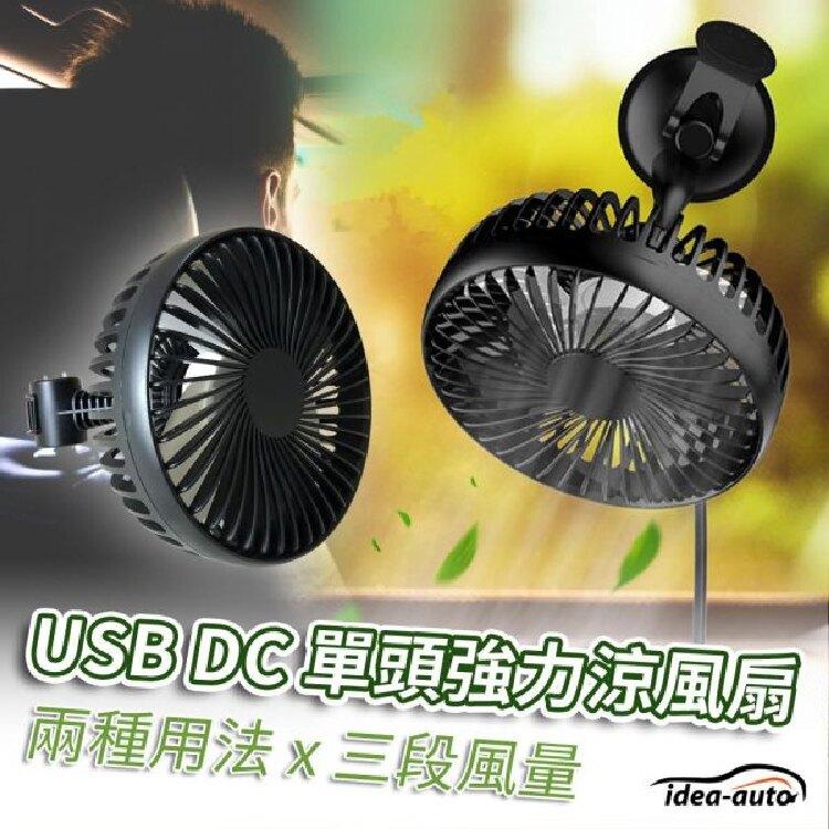 idea-auto USB 4吋單頭吸夾兩用3段風力風扇 CE0024