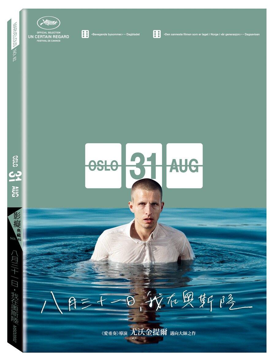 八月三十一日,我在奧斯陸 DVD-P2MSD2002
