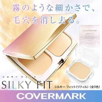 7月5日 新発売! カバーマーク シルキー フィット ファンデーション崩れの原因である「皮脂」を密着成分に変える素材を配合。高い化粧持ち効果で、毛穴なき美肌が続きます。(商品発送4~5以内)