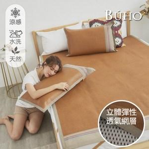 【BUHO】3D立體日式天然藤蓆5尺雙人三件組(樸居褐)
