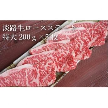 BY12◇淡路牛ロースステーキ(200g×5枚)