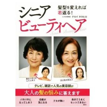 髪型を変えれば若返る!シニアビューティヘア 講談社の実用BOOK/テルイタカヒロ(著者)