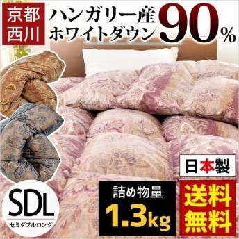 羽毛布団 西川 セミダブル ハンガリー産ダウン90% 1.3kg 日本製 抗菌 防臭 羽毛ふとん Bonica ボニカ