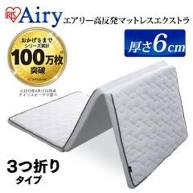 エアリーマットレス エクストラ 三つ折りタイプ AMEX-3S(531439) アイリスオーヤマ (送料無料)