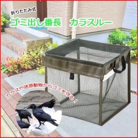 ゴミ出しネット ボックス ゴミ出し カラスよけ ネット ゴミ出し用ボックス カラスよけゴミネット カラスよけゴミ箱 野良猫対策 防鳥ネット 折りたたみ VS-G041