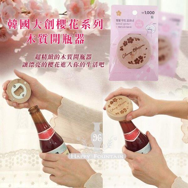 韓國大創櫻花系列 木質開瓶器 1入