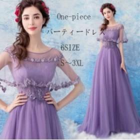 紫 パーティードレス 大人気 花柄 刺繍 レースドレス ウエディングドレス 大人 披露宴 演奏會 ロングドレス