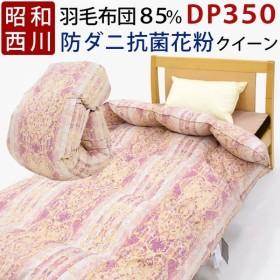 羽毛布団 クイーン 西川 85% 防ダニ ダニプルーフ 抗菌 防臭 花粉フリー AI832