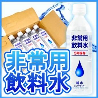 【非常用飲料水・保存水】製造から5年保存可能な純水・500ml ×24本【送料無料】