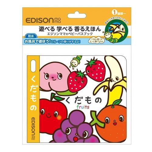 愛迪生 EDISON 水果香味洗澡玩具書