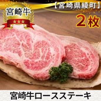 01-32_宮崎牛ロースステーキ(2枚)