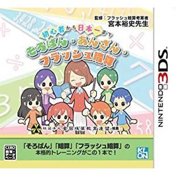 初心者から日本一まで そろばん・あんざん・フラッシュ暗算 - 3DS(中古品)